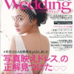MISS Weddingの表紙