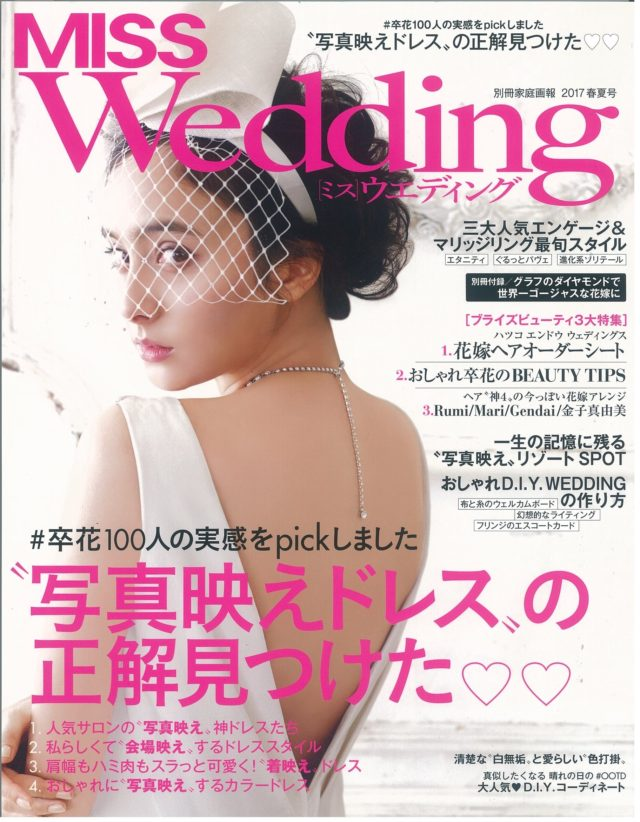 MISS Wedding表紙