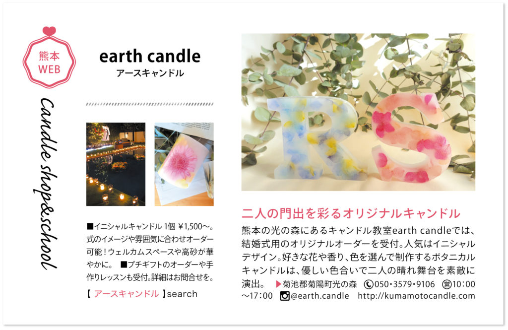 earth candleの掲載内容